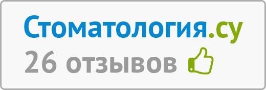 Стоматологическая клиника доктора Аитова - отзывы на сайте Ufa.Stomatologija.su
