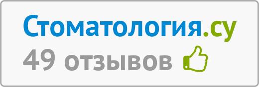 Стоматология Саида - отзывы на сайте Ufa.Stomatologija.su